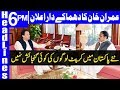 Imran Khan takes another Big Decision | Headlines 6 PM | 9 December 2018 | Dunya News