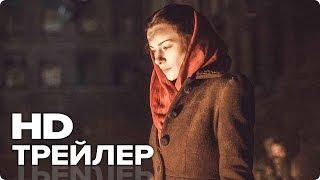 Три дня до весны - Трейлер 2 (Русский) 2017