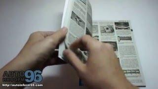 Книга по ремонту автомобиля ВАЗ 2101 2102