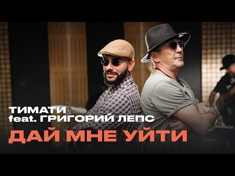 Тимати feat. Григорий