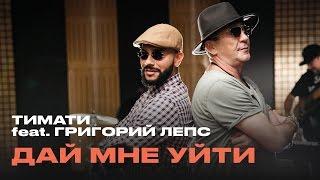 Download Тимати feat. Григорий Лепс - Дай мне уйти (премьера, 2016) Mp3 and Videos