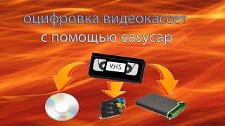 Easycap -Процесс оцифровки видео(, 2016-02-11T15:36:43.000Z)