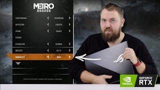 Игровой ноутбук ROG с RTX 2080 за 259.000 руб. - тестируем в Metro: Exodus и BF5...