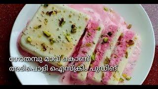 So Yummy!  Wheat Ice Cream Pudding / ഗോതമ്പുമാവ് കൊണ്ട് ഐസ്ക്രീം പുഡിങ് | Recipe : 278