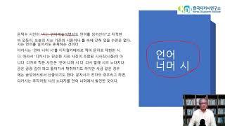 한국디카시연구소 KDI방송 다시 보는 디카시창작입문 3…