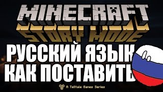 кАК ВКЛЮЧИТЬ РУССКИЙ ЯЗЫК В Minecraft Story Mode? - ОТВЕТ ЗДЕСЬ!
