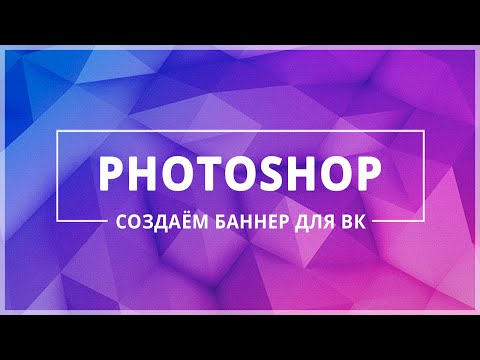 Photoshop для SMM: создаём баннер для ВК