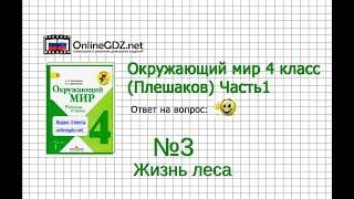 Задание 3 Жизнь леса - Окружающий мир 4 класс (Плешаков А.А.) 1 часть