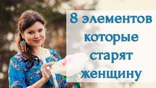 8 элементов которые старят женщину [Светлана Нагородная]