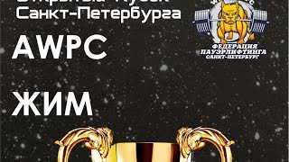Открытый Кубок Санкт-Петербурга WPC/AWPC 11-12 февраля 2017