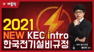 [전기기사/전기공사기사] 2021 NEW 전기설비기술기…