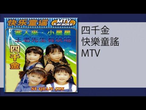四千金 - 老烏鴉(MTV)lao wu ya