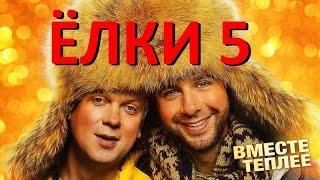 ФИЛЬМ ЁЛКИ 5 НОВОГОДНЯЯ КОМЕДИЯ 2017!!