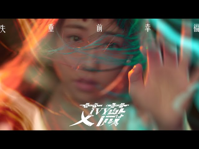 艾薇Ivy 〈失重前幸福〉Official Music Video
