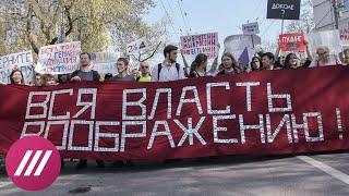 «Пудинг —вор»: как прошла Монстрация в Москве