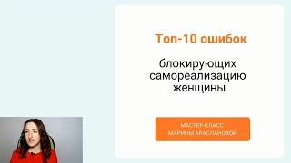 Топ 10 ошибок блокирующих самореализацию женщины Марина Арасланова