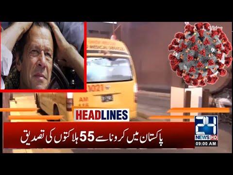 9am News Headlines |  8 April 2020 |  24 News HD
