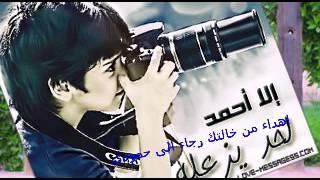 اهداء من خالتك رجاء الى  ولد اختي احمد الوصف مهم 👇