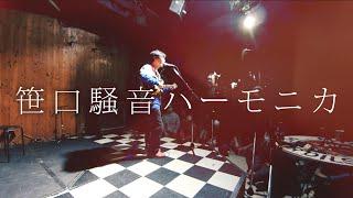 笹口8才聖誕記念~笹祭~ 出演:笹口騒音ハーモニカ / 笹口騒音アロハオ...