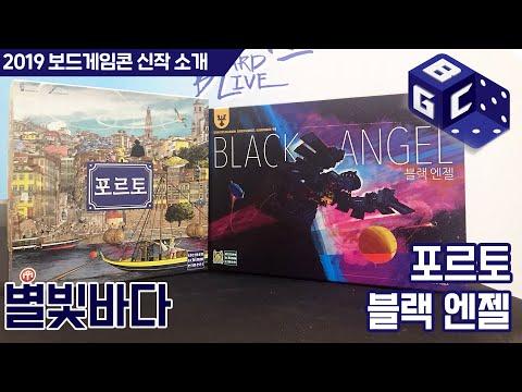 포르토, 블랙엔젤 보드게임 | 별빛바다 | 2019 보드게임콘 신작 소개 | Boardgamecon 2019