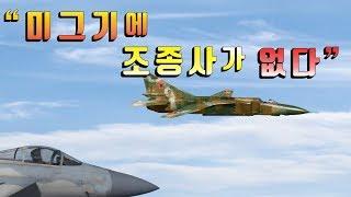 [실화]조종사 없이 900km를 날아간 MIG-23 소련 전투기