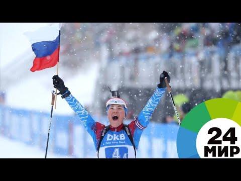 Двойное золото: российские биатлонисты выиграли обе эстафетные гонки - МИР 24