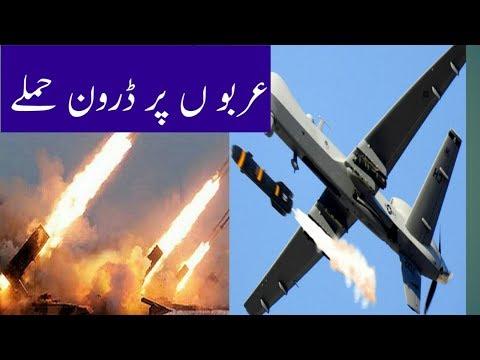 Arab Mulk par Dran Hmla by daily world urdu