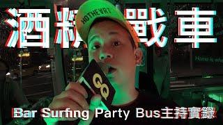 酒精戰車 ! 2018 Bar Surfing Party Bus主持實錄 ! 恩熙俊 Feat. 呱吉 AVLOG 