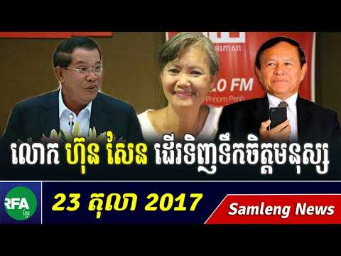 លោក ហ៊ុន សែន ដើរទិញទឹកចិត្តមនុស្ស, Cambodia News, News sites rfa org, News today 23 October 2017