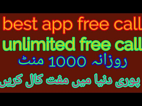How to make free call unlimited sign up par 20 minute and Urdu Hindi sakhawatali TV