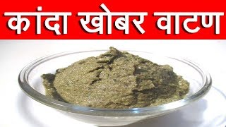 कांदा खोबर वाटण | Kanda Khobra che Vatan Recipe | Onion Coconut Masala Recipe In Marathi By Mangal
