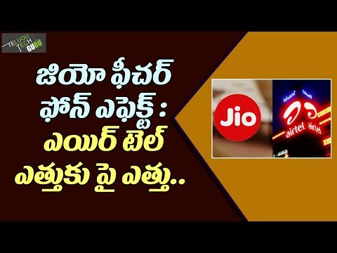 jio-phone-effect-:-airtel-plans-beat-the-free-reliance-phone-with-bundled-offers---telugu-tech-guru