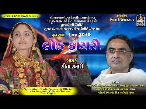 Dwarka Lok Dayro 2019 | GEETA RABARI | દ્વારિકા લાઈવ ૨૦૧૯ | Produce By STUDIO SARASWATI Junagadh