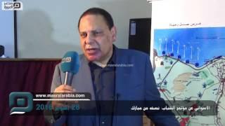 مصر العربية |  الأسواني عن مؤتمر الشباب: نسخه من مبارك