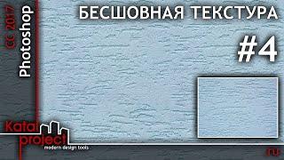 видео Бесшовная Текстура Кровля