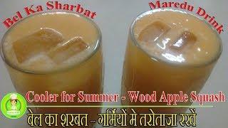 Full of Natural Goodness बेल का शरबत – गर्मियों मे तरोताजा रखें Bel ka Sharbat, Wood Apple Squash