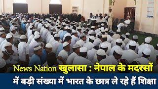 News Nation Exclusive : Majority of Indian Muslim students study in Nepali Madarsa screenshot 3