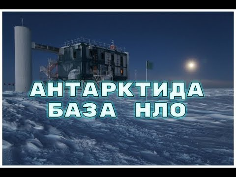 Антарктида - самый