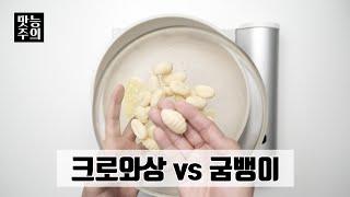 새우비스크뇨끼 -  비스크 소스의 환상 궁…