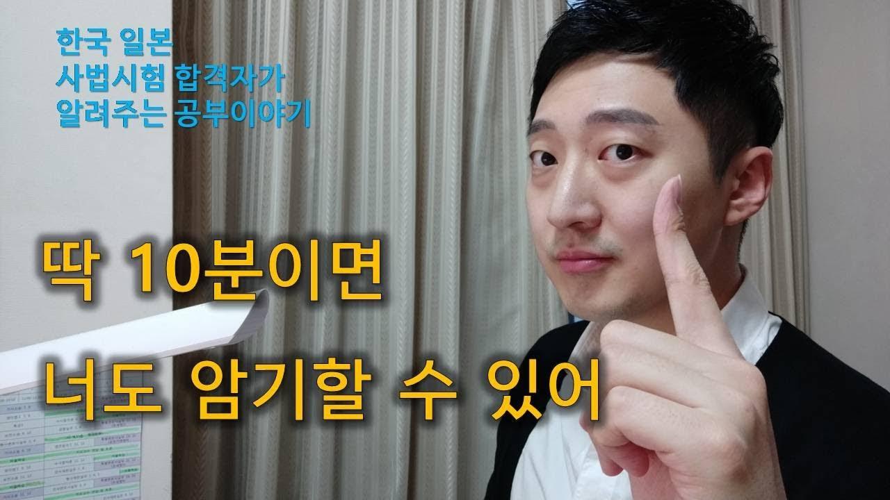 [공부법] 한국일본 사법시험 합격자의 10분 암기법 (키워드 암기법, 플로우 암기법)