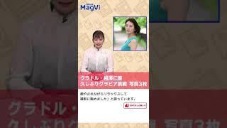 ミス日本出身の金子恵美「不倫騒動乗り切る力を…」 金子恵美 検索動画 27
