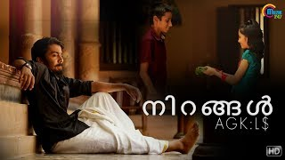 Nirangal | Malayalam Music Video | Dr. Arjun G | Anand G Menon | Subheesh Vaiga | Official
