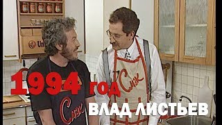 CМАК. Влад Листьев 27.08.1994
