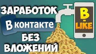 B-Like заработок вконтакте без вложений!