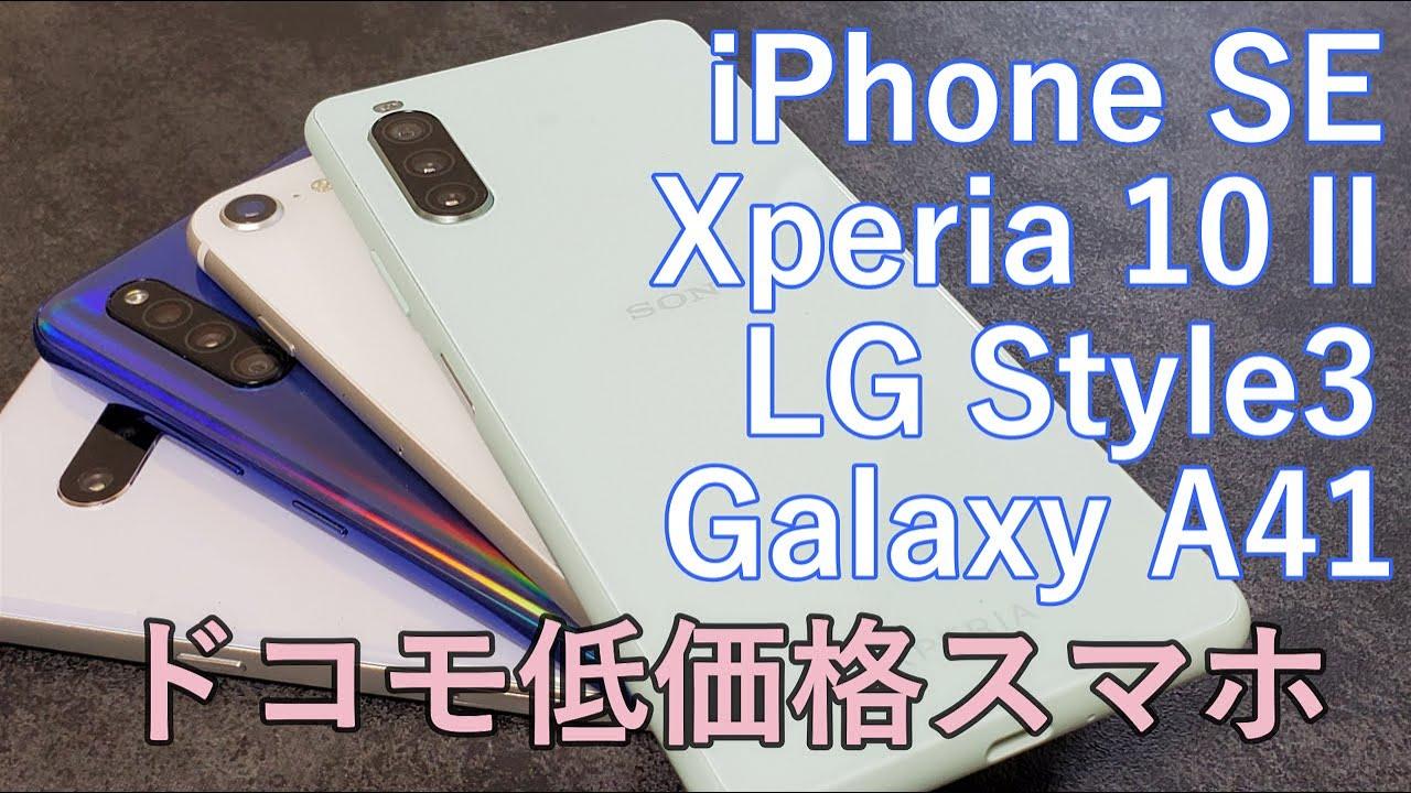 iPhone SE/Xperia 10Ⅱ/LG Style3/Galaxy A41の各種特徴を比較レビュー 【ドコモスタンダードモデル】