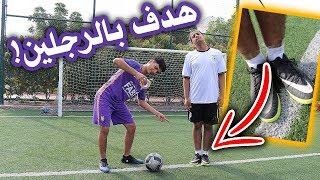 تحدي تسجيل الأهداف بالرجلين !! ( خويي طاح على ظهره و تكسر !! )