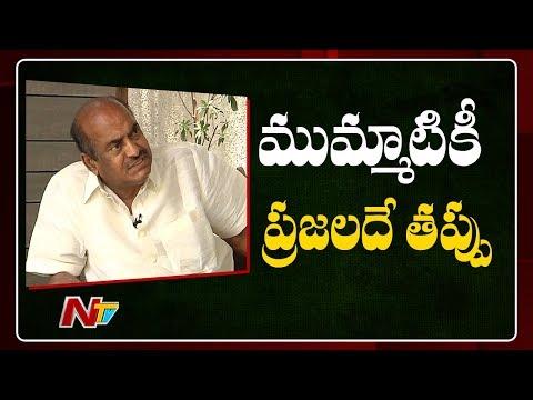 జనం నా ఇంటికొచ్చి ఓటుకు డబ్బులు అడుగుతున్నారు : JC Diwakar Reddy || Exclusive Interview || NTV