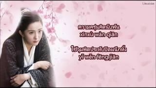 ซับไทย OSTเพลงความฝันที่งดงาม(繁华梦 Fánhuá mèng )ตำนานฝูเหยา original