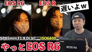 【カメラ】3ヶ月待ちのEOS R6が届いたのでEOS Rと改めて違いの説明!