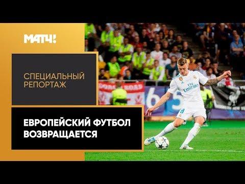 «Европейский футбол возвращается». Специальный репортаж